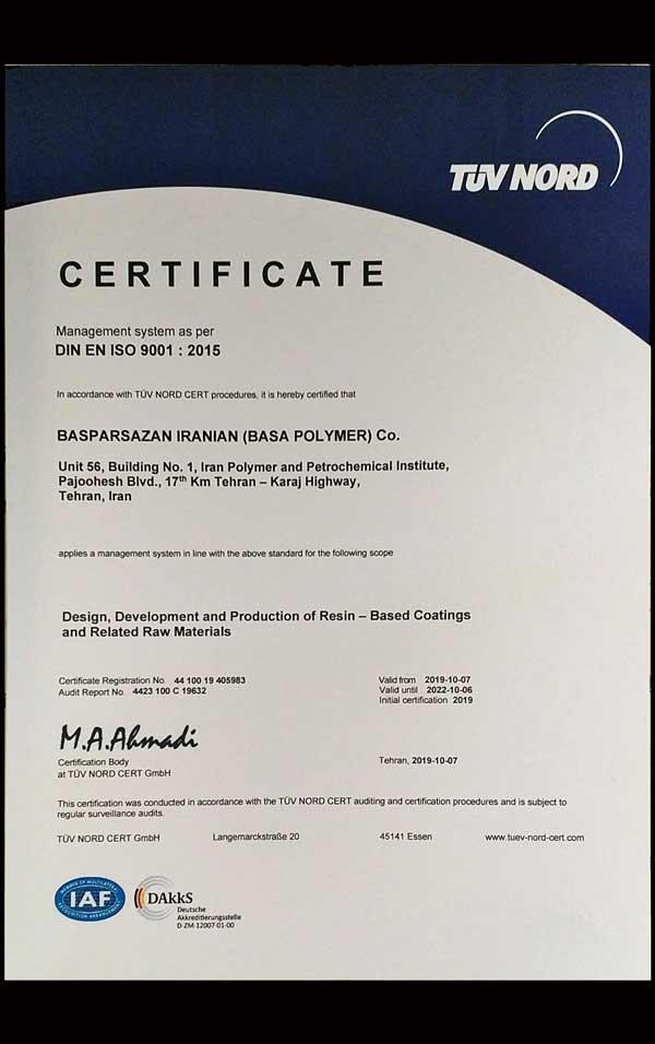 گواهینامه ISO9001:2015