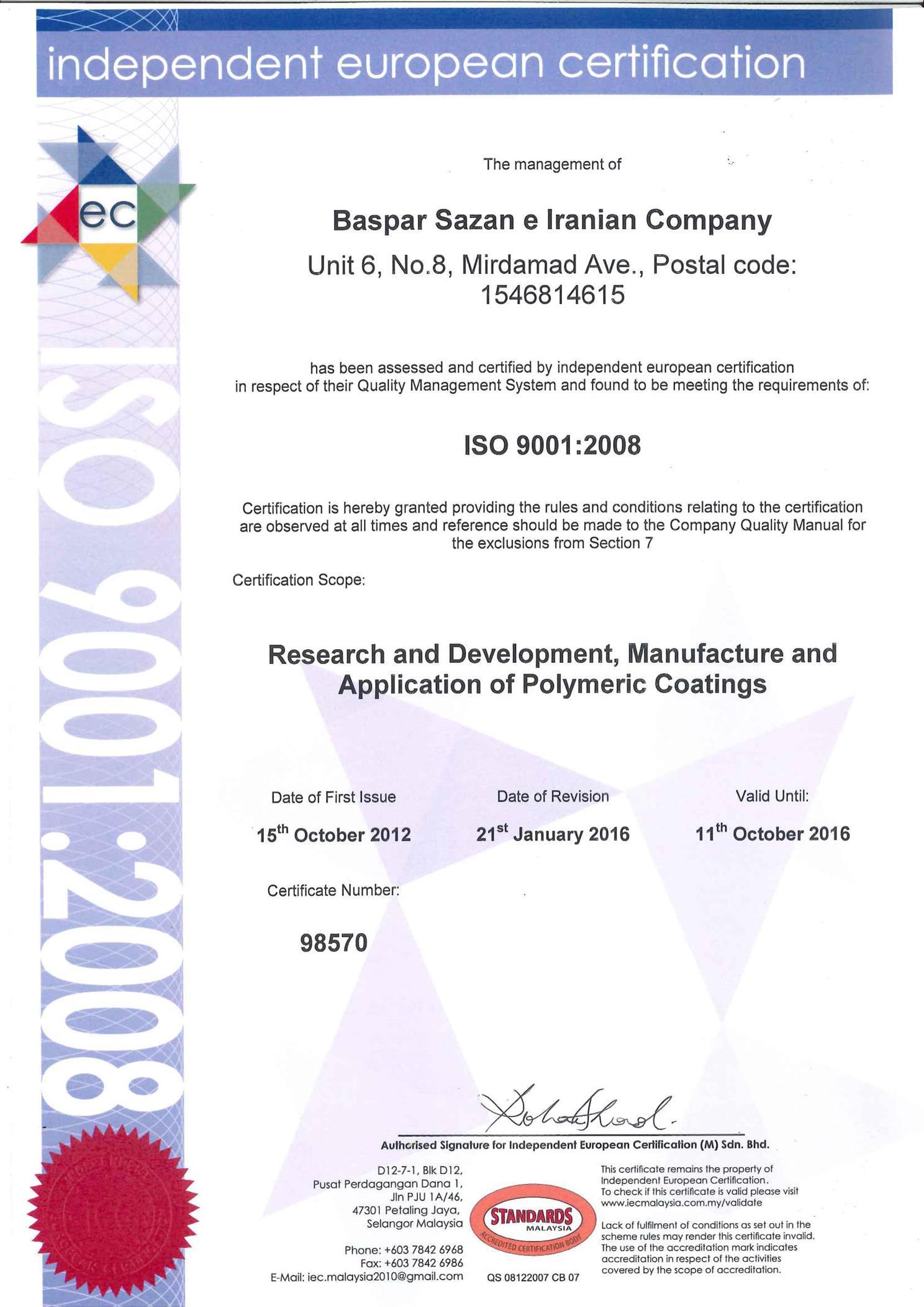 گواهی ISO 9001:2008