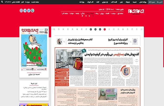 مصاحبه روزنامه جامجم با بساپلیمر