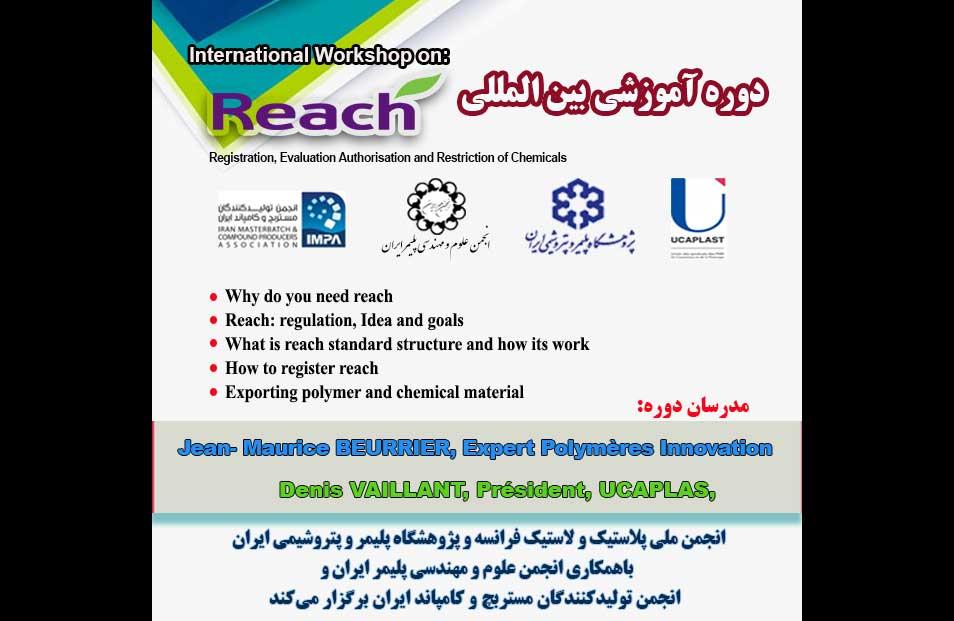 برگزاری دوره آموزشی REACH توسط پژوهشگاه پلیمر انجمن پلیمر و انجمن ملی پلاستیک و لاستیک فرانسه