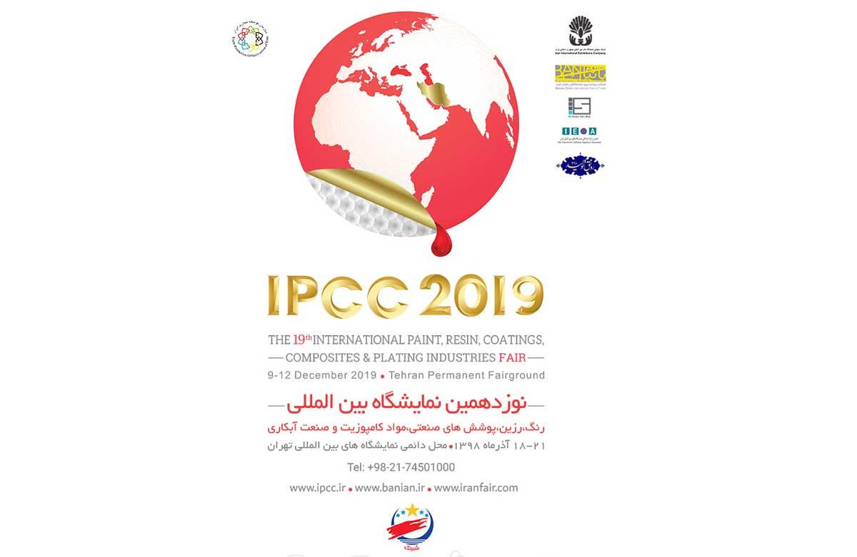نوزدهمین نمایشگاه بین المللی رنگ، رزین و پوشش های صنعتی 2019