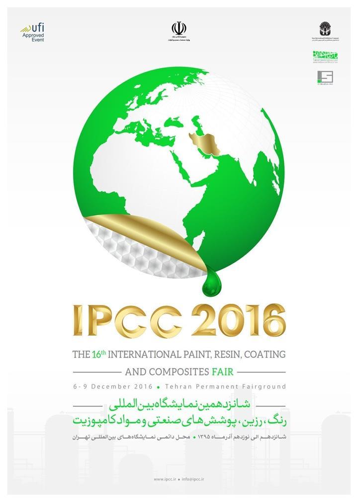 نمایشگاه رنگ و رزین و پوشش های صنعتی 2016