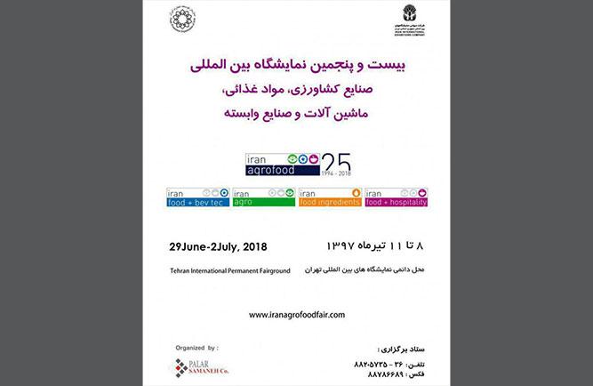 بیست و پنجمین نمایشگاه بین المللی صنایع کشاورزی، مواد غذایی، ماشین آلات و صنایع وابسته 1397