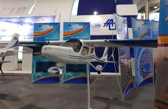 نمایشگاه بینالمللی هوایی کیش