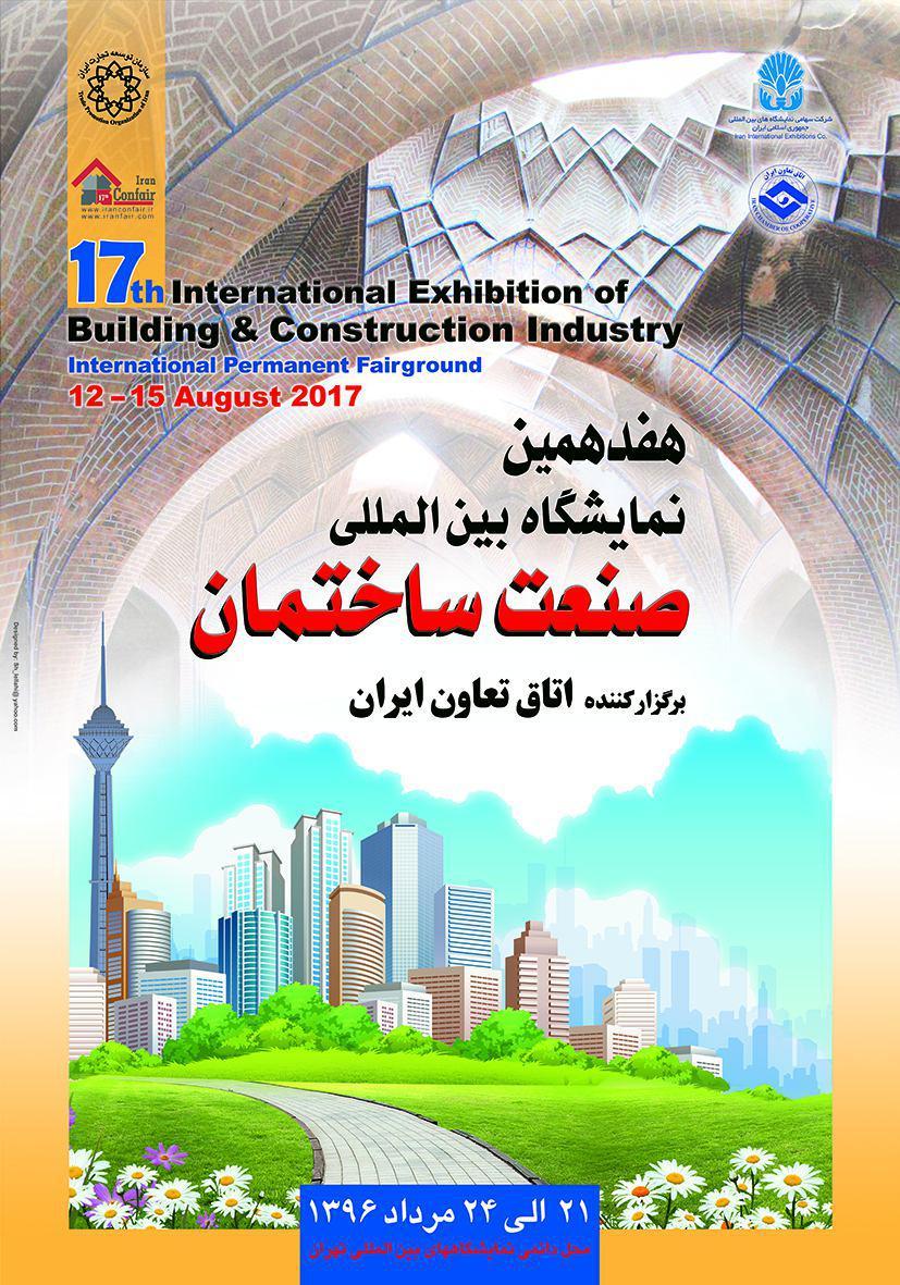 هفدهمین نمایشگاه صنعت ساختمان از ۲۱ تا ۲۴ مرداد ماه 1396 در محل دائمی نمایشگاه های بین المللی تهران