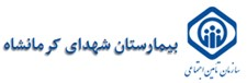 بیمارستان شهدای کرمانشاه