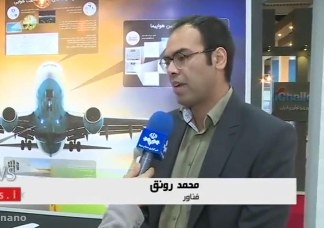 معرفی دستاورد در صنایع هوایی در نمایشگاه نانو