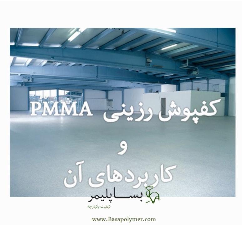 کفپوش PMMA چیست؟