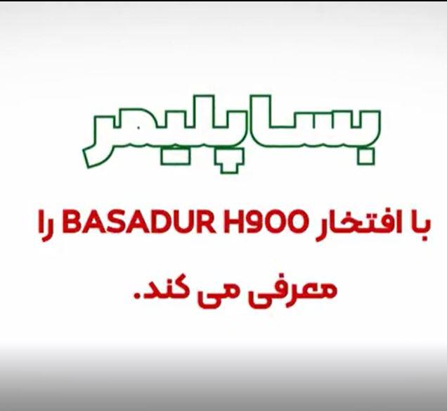 معرفی BASADUR H900